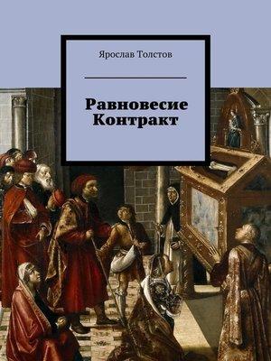 cover image of Равновесие. Контракт