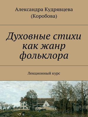 cover image of Духовные стихи как жанр фольклора