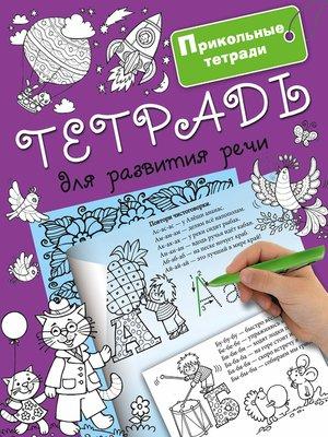 cover image of Тетрадь для развития речи