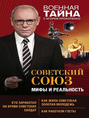 cover image of Советский Союз