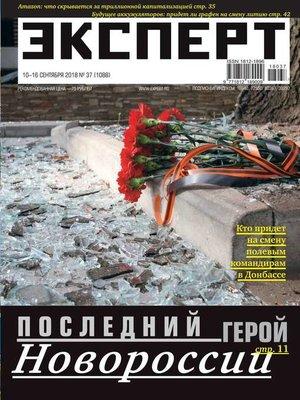 cover image of Эксперт 37-2018