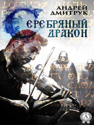 cover image of Серебряный дракон