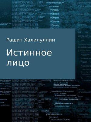 cover image of Истинное лицо