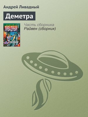 cover image of Деметра