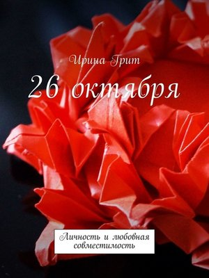 cover image of 26 октября. Личность илюбовная совместимость
