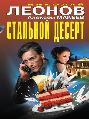 cover image of Стальной десерт (сборник)