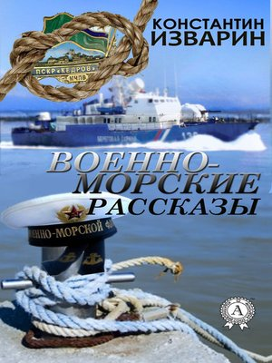 cover image of Военно-морские рассказы