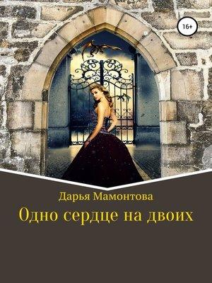 cover image of Одно сердце на двоих