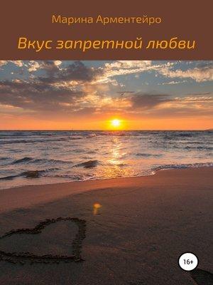 cover image of Вкус запретной любви