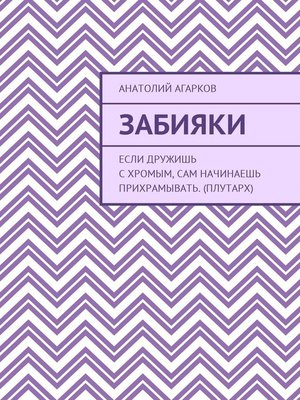 cover image of Забияки