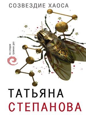 cover image of Созвездие Хаоса