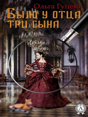 cover image of Было у отца три сына