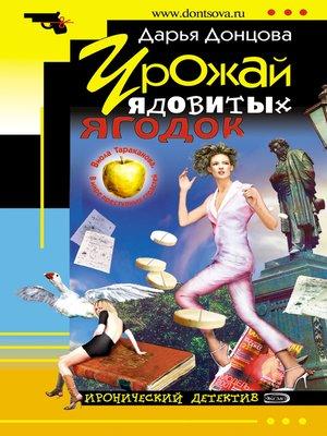 cover image of Урожай ядовитых ягодок