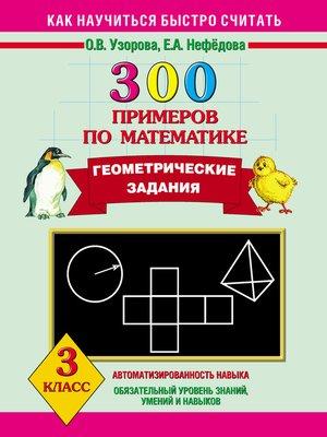 cover image of 300 примеров по математике. Геометрические задания. 3 класс