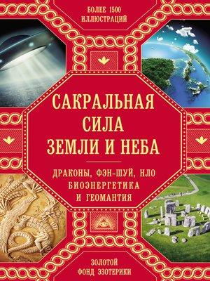 cover image of Сакральная сила Земли и Неба. Драконы, фэн-шуй, НЛО, биоэнергетика и геомантия (сборник)