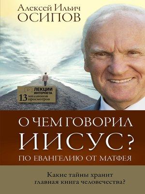 cover image of О чем говорил Иисус? По Евангелию от Матфея