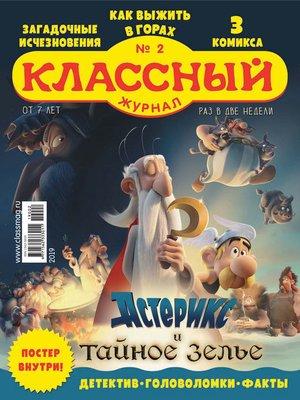 cover image of Классный журнал №02/2019