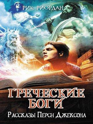 cover image of Греческие боги. Рассказы Перси Джексона