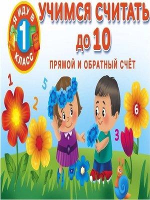 cover image of Учимся считать до 10. Прямой и обратный счет