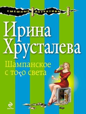 cover image of Шампанское с того света
