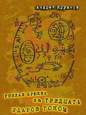 cover image of Гнилая брюква за тридцать ударов током