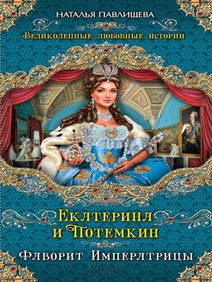 cover image of Екатерина и Потемкин. Фаворит Императрицы