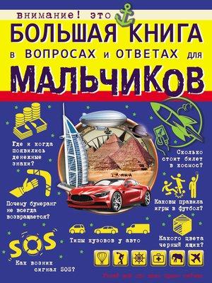 cover image of Большая книга в вопросах и ответах для мальчиков