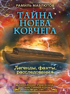 cover image of Тайна Ноева ковчега. Легенды, факты, расследования