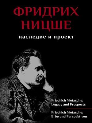 cover image of Фридрих Ницше. Наследие и проект / Friedrich Nietzsche