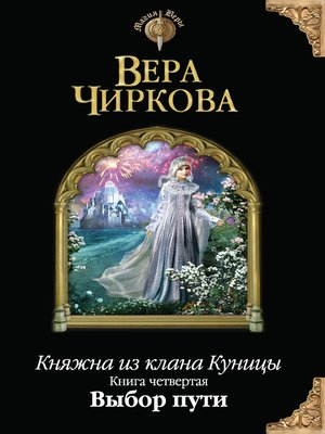 cover image of Выбор пути
