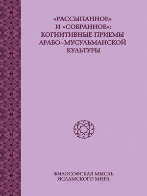 cover image of «Рассыпанное» и «собранное»