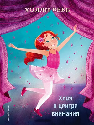 cover image of Хлоя в центре внимания