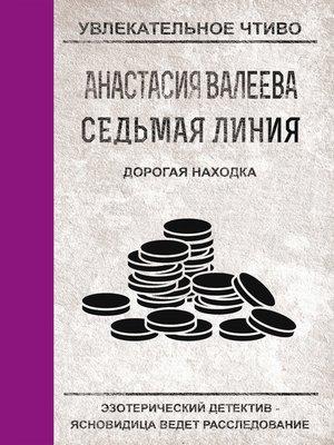 cover image of Дорогая находка