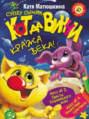 cover image of Кот да Винчи. Кража века! (сборник)