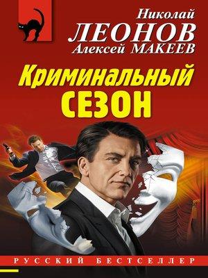 cover image of Криминальный сезон