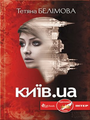 cover image of Київ.ua