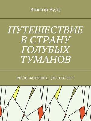 cover image of Путешествие в страну голубых туманов. Везде хорошо, где нас нет