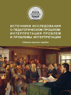cover image of Источники исследования о педагогическом прошлом