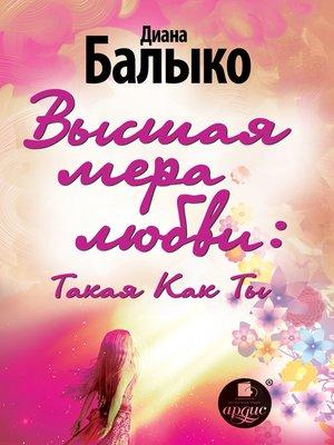 cover image of Высшая мера любви