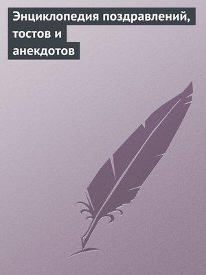 cover image of Энциклопедия поздравлений, тостов и анекдотов