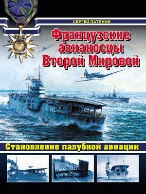 cover image of Французские авианосцы Второй Мировой. Становление палубной авиации
