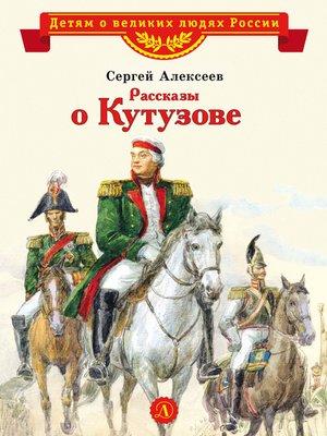 cover image of Рассказы о Кутузове