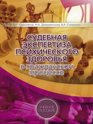 cover image of Судебная экспертиза психического здоровья в гражданском процессе