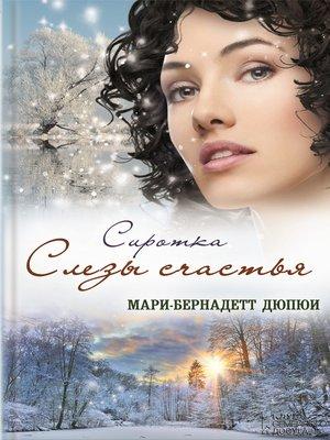 cover image of Сиротка. Слезы счастья