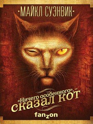 cover image of «Ничего особенного»,– сказал кот (сборник)