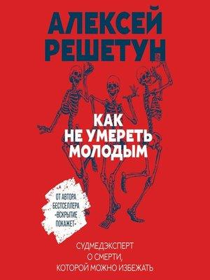cover image of Как не умереть молодым