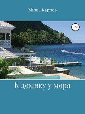 cover image of К домику у моря