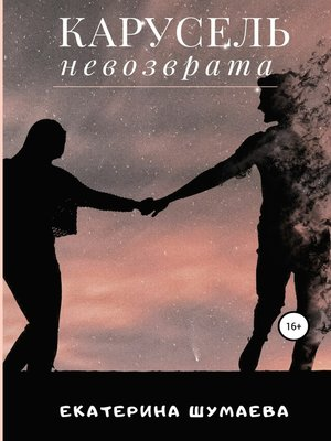 cover image of Карусель невозврата