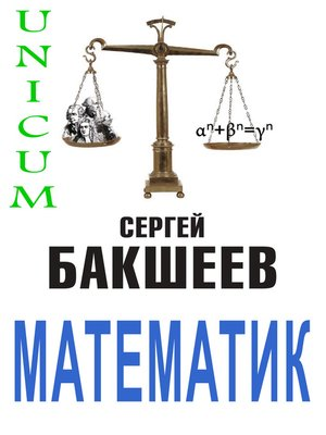 cover image of Математик
