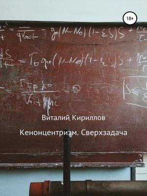 cover image of Кенонцентризм. Сверхзадача